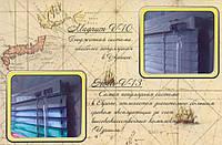 Горизонтальные  жалюзи Magnum V-10 25 мм Эконом., фото 1