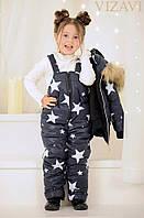 Детский костюм двойка (куртка и комбинезон) с мехом на капюшоне,  синтепон 150, белые звезды на сине