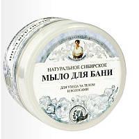 Сибирсоке мыло для бани Белое - уценка