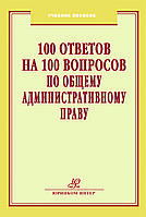 100 ответов на 100 вопросов по Общему административному праву: учеб. пособ. под общ.ред. Р.С.Мельника