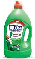 Гель для стирки Blitz универсальный 2л