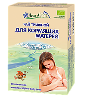 Травяной чай Fleur Alpine ORGANIC для кормящих матерей