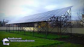 Мережева СЕС 30 кВт*год, с. Сазонівка