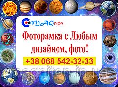 Фоторамка магнітна 19х14. Планети