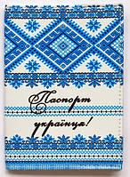 """Обложка на паспорт """"Паспорт українця"""" синяя 108"""