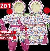 Детский осенний зимний весенний термокомбинезон-трансформер р. 80 как конверт р. 68 со съёмной овчиной 3930
