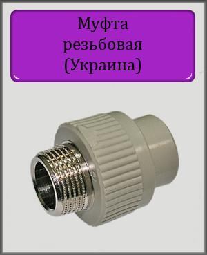 """Муфта резьбовая 20х1/2""""  МРН (Украина)"""