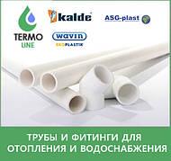 Трубы и фитинги для отопления и водоснабжения