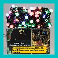 Новогодняя гирлянда ICE 119 Small 3 метра с соединением Дождик