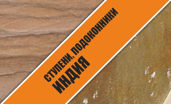 Стандартные Ступени/Подоконники из камня KLVIV – IMPORT