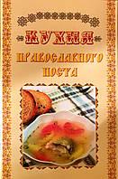 Кухня православного поста, фото 1
