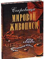 Елена Евстратова Сокровища мировой живописи