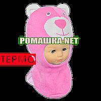 Детская зимняя ТЕРМО шапка-шлем (капор) р 48-50 верх 50% шерсть 50% акрил подкладка 95% хлопок 3901 Розовый 50