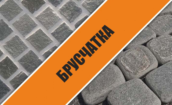Колотые и пилено-колотые тротуарные изделия из импортных камней KLVIV - IMPORT