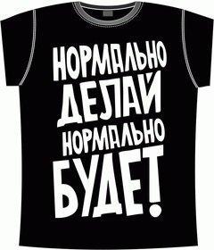 Печать на футболках оптом в Днепре
