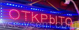 """Светодиодная LED вывеска """"Открыто"""" 24 Х 100 см."""