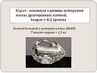 Как определить каратность камня в изделии ?