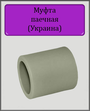 Муфта ППР 20 (Украина)
