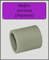 Муфта ППР 20 (Украина), фото 1