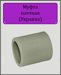 Муфта ППР 25 (Украина)