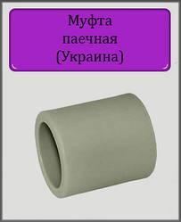 Муфта ППР 32 (Украина)