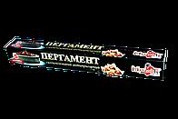 Пергамент для выпечки силиконизированый, антипригарный 5 м *280мм