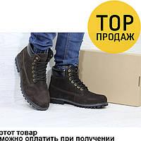 Мужские зимние ботинки Timberland, цвета шоколад / ботинки мужские Тимберленд, кожаные, модные