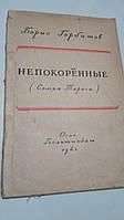 Непокоренные (Семья Тараса) Б.Горбатов 1943