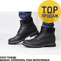 Мужские зимние ботинки Timberland, черного цвета / ботинки мужские Тимберленд, натуральная кожа, модные