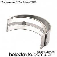Вкладыши коренные STD Kubota V2203,  CT 4.134 ; 25-38122-00, фото 1