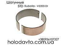 Вкладыши шатунные STD Kubota V2203 DI, CT 4.134 ; 25-39122-00, фото 1