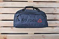 Дорожная спортивная сумка текстиль ребок (Reebok), серая реплика, фото 1
