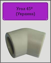 Угол ППР 25х45° (Украина)