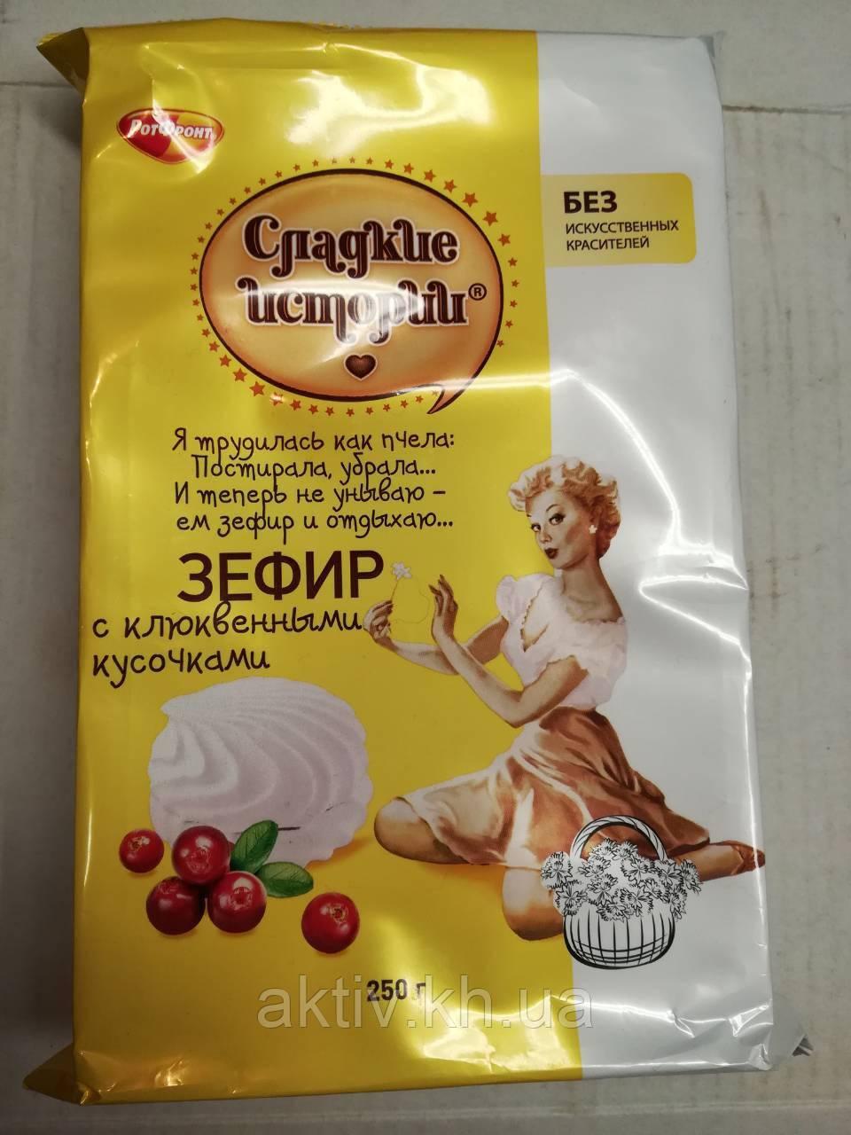 Зефир Сладкие истории с клюквой 250 гр