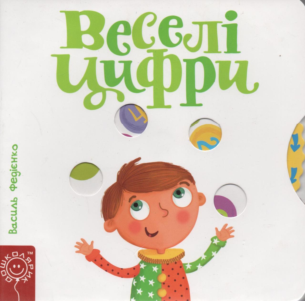 Веселі цифри (Сторінки-цікавинки). Василь Федієнко