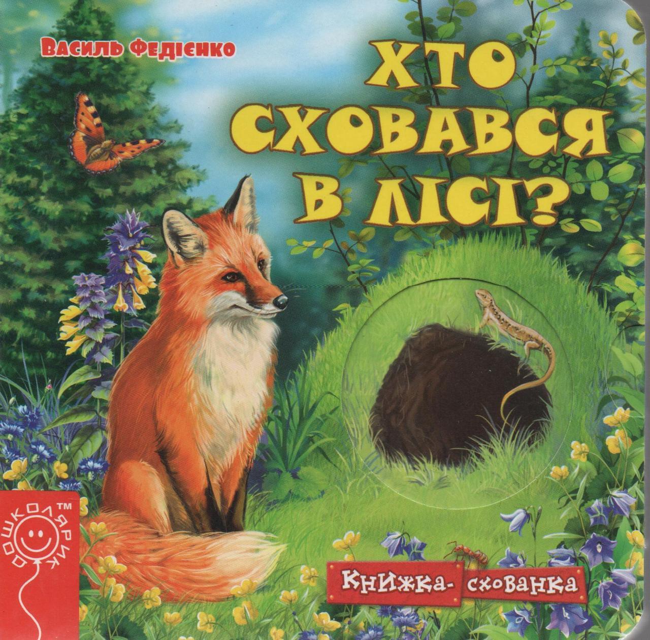 Хто сховався в лісі? (книжка-схованка). Василь Федієнко