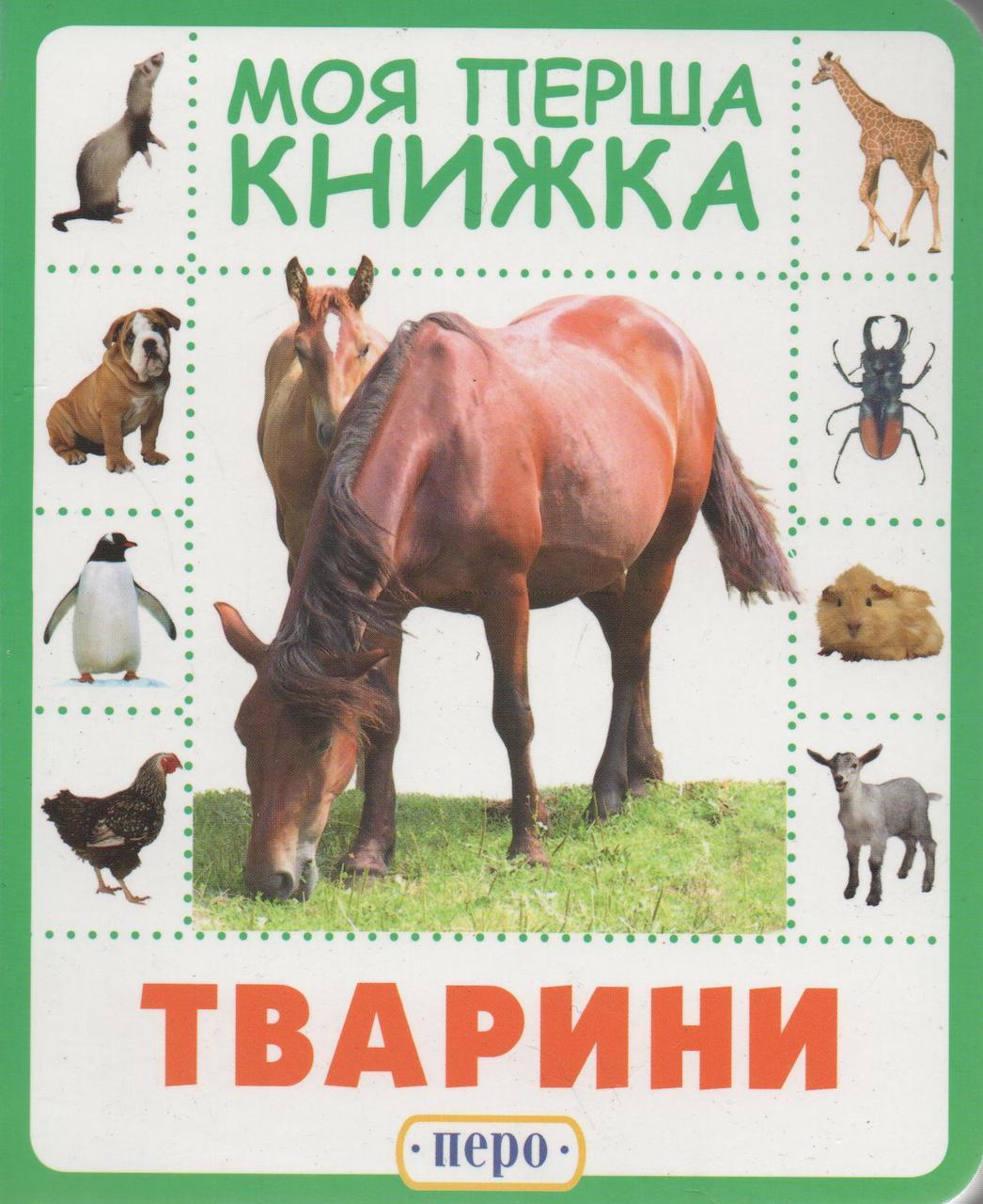 Моя перша книжка. Тварини