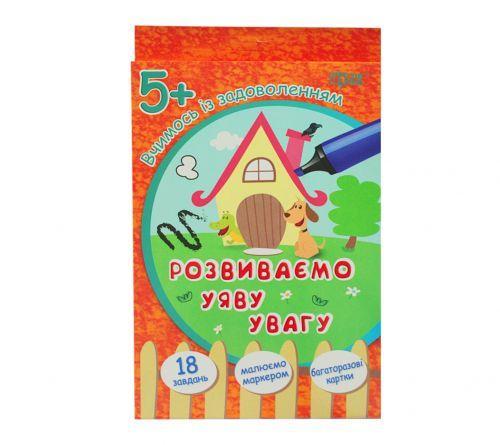 """Карточки """"Учимся с удовольствием: """"Розвиваємо уяву та увагу"""" 5+ (укр) 03950"""