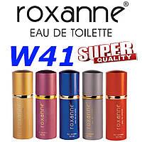 Туалетная вода Roxanne 50 ml. W41 Lancome Hypnose