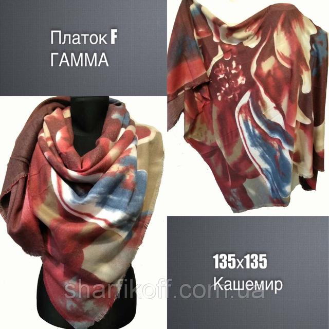 "Платок F ""ГАММА"" кашемир, 135х135"