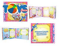 Альбом для новорожденных «Первый год дочки», украинский, А230003У5230