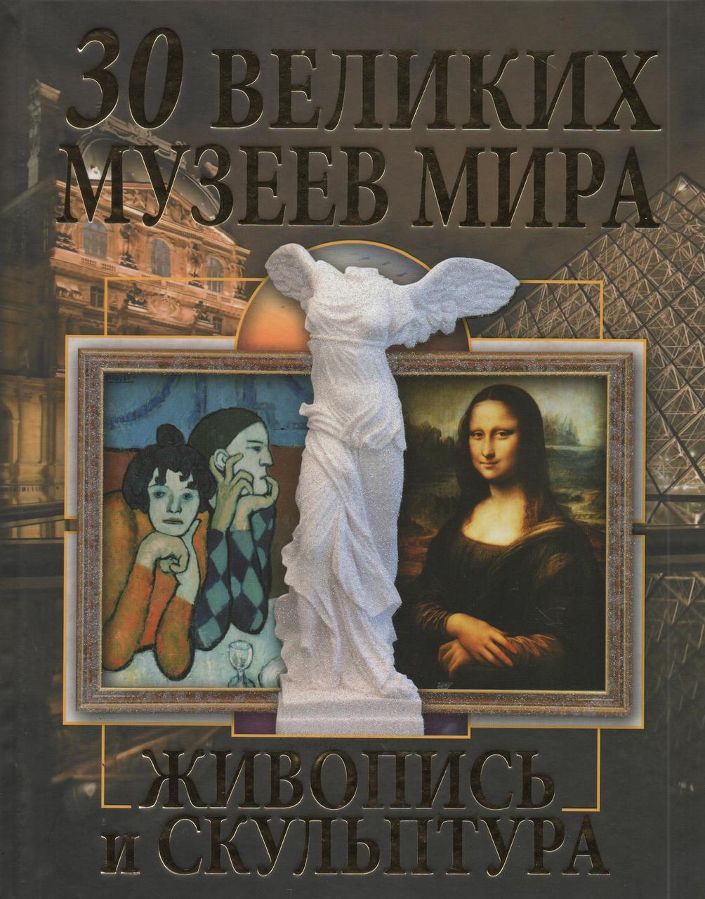30 великих музеев. Живопись и скульптура. О. В. Завязкин
