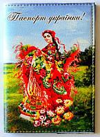 """Обложка на паспорт, материал экокожа, """"Паспорт украинки"""""""