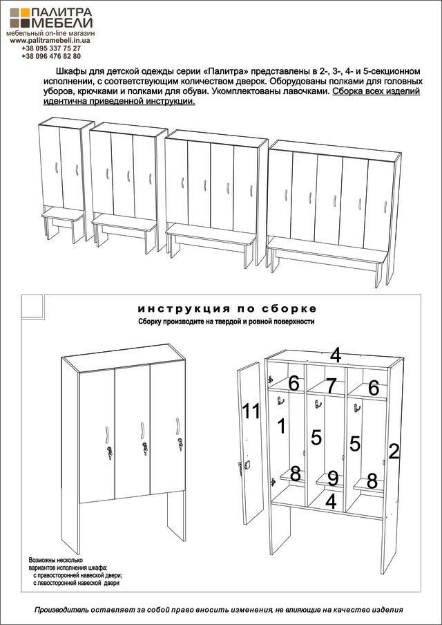 """Инструкция по сборке шкафа для детского сада """"Палитра"""""""