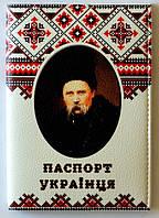 "Обложка на паспорт ""Паспорт українця-Тарас Шевченко"" 100"