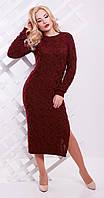 Платье длинное с разрезом цвета марсала(вст)