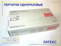 Перчатки латекс одноразовые Santex 50 пар