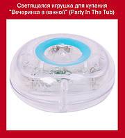 """Светящаяся игрушка для купания """"Вечеринка в ванной"""" (Party In The Tub)!Акция"""