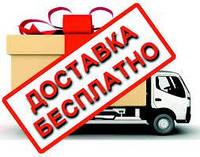 Покупая любые товары на сайте на сумму от 2000 гривен, бесплатная доставка по всей Украине