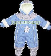 Детский зимний комбинезон р 86 с термо утеплителем на овчине для новорожденного 2913 Голубой